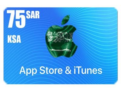 بطاقة أيتونز 75 ريال للستور السعودي