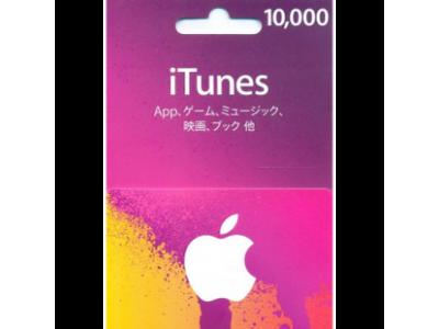 بطاقة ايتونز 10000 ين ياباني