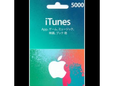 بطاقة ايتونز 5000 ين ياباني