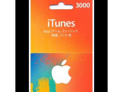 بطاقة ايتونز 3000 ين ياباني