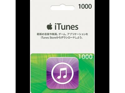 بطاقة ايتونز 1000 ين ياباني