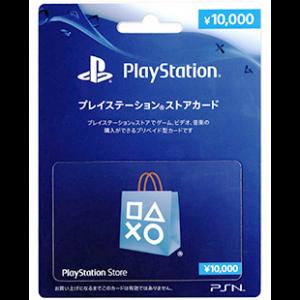 بلايستيشن 10000 ين ياباني