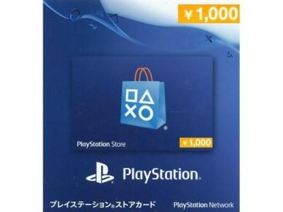 بلايستيشن 1000 ين ياباني
