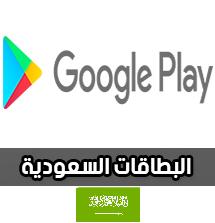 بطاقات جوجل بلاي سعودي