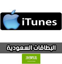 بطاقات ايتونز سعودي