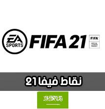 نقاط فيفا 21 السعودية