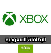 بطاقات اكس بوكس سعودي