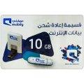 بطاقة اعادة شحن بيانات الانترنت 10 جيجا