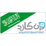 بطاقات ون كارد - السعودية